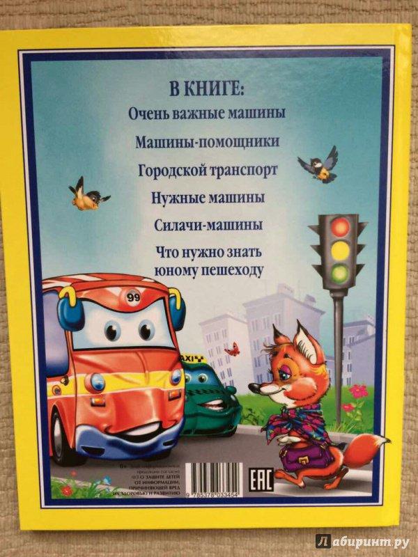 Стих от детей про машинку