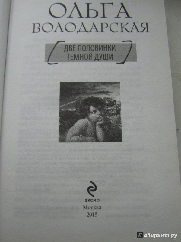 Ольга володарская ускользающая красота читать 160