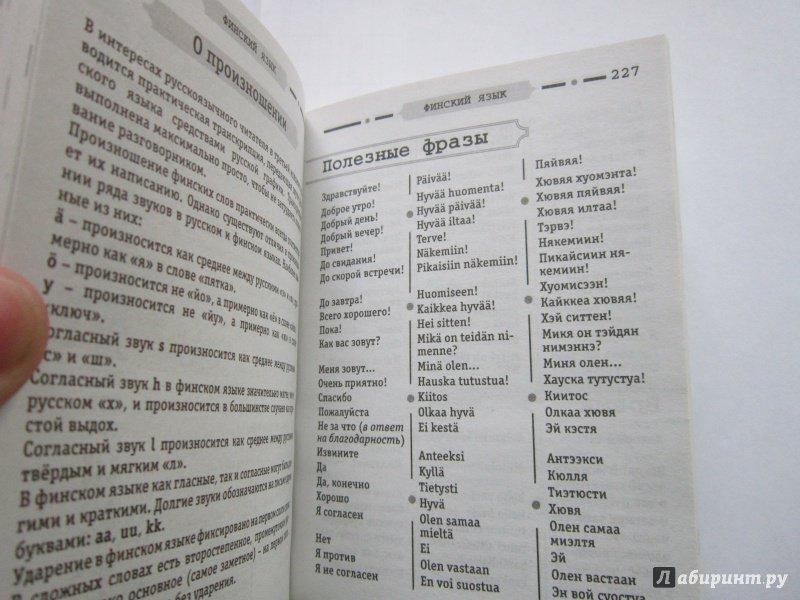 Разговорник английского языка