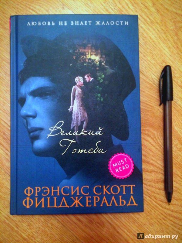 The Great Gatsby PDF epub - F Scott Fitzgerald ebook