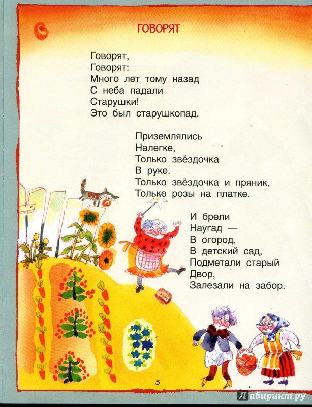 Читать стих маши рупасовой