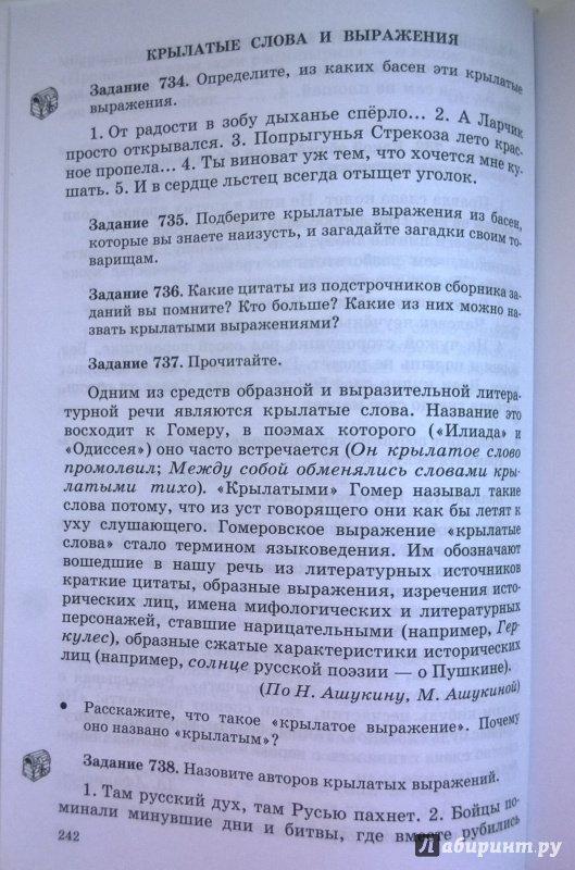 Гдз По Русскому Языку Теории 5 Класс Бабайцева Беднарская Дрозд