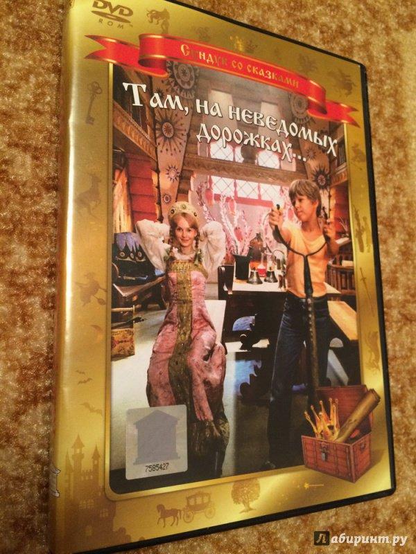 Иллюстрация 1 из 13 для Там, на неведомых дорожках... (DVD) - Михаил Юзовский | Лабиринт - видео. Источник: Василидзе