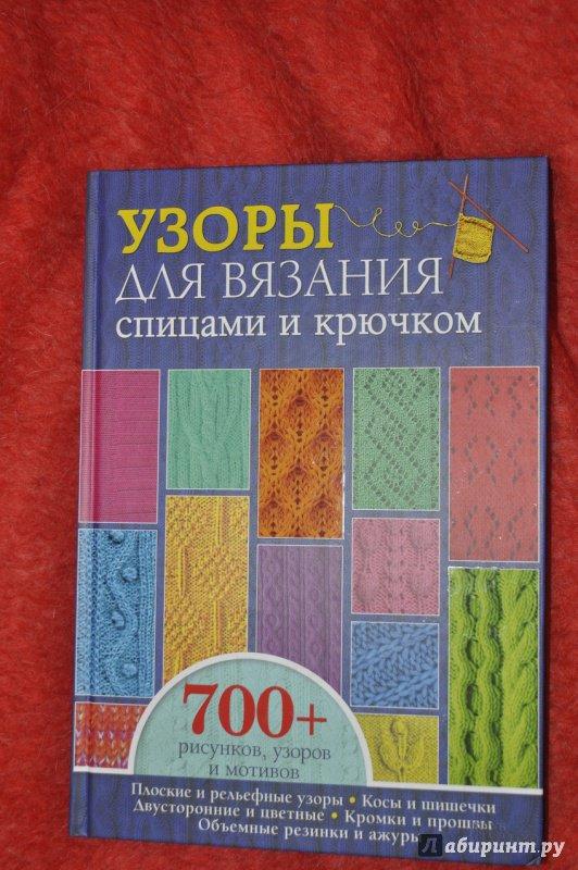 Узоры для вязания спицами и крючком 700 рисунков узоров и мотивов 63