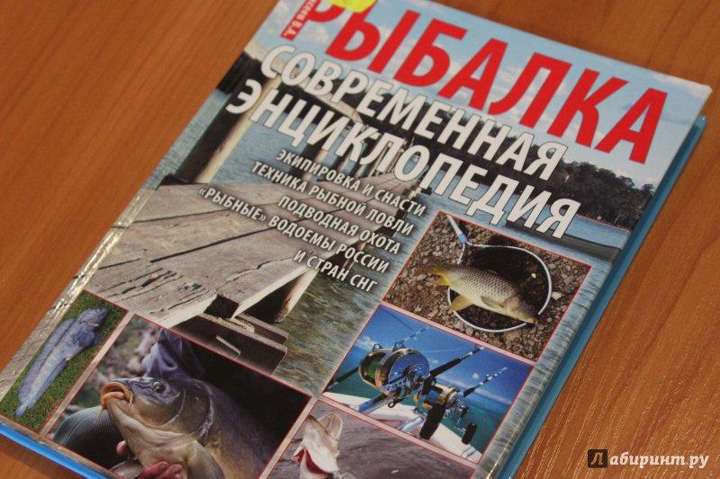 лучшие книги по рыбалке fb2