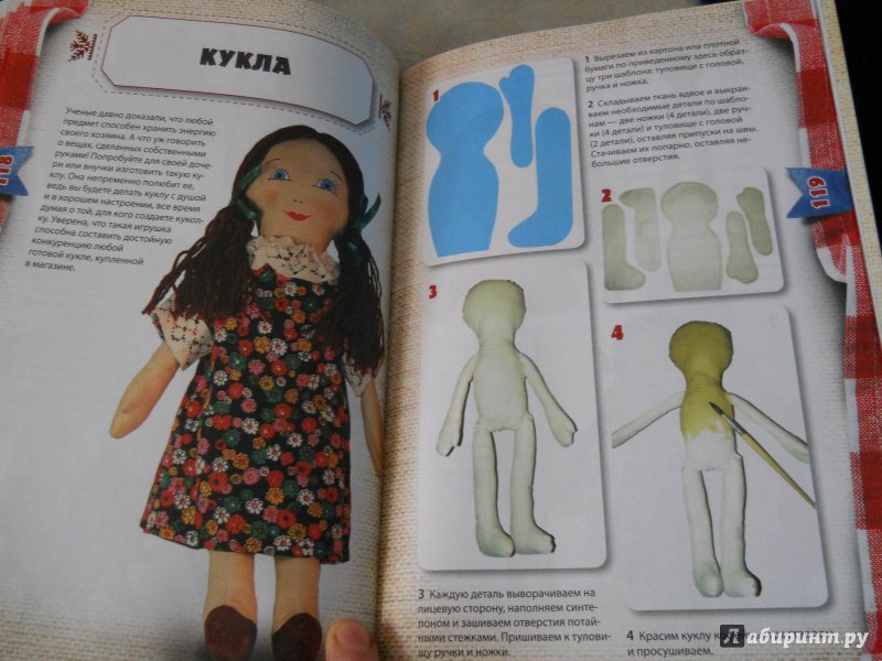 Сделать куклу своими руками сшить