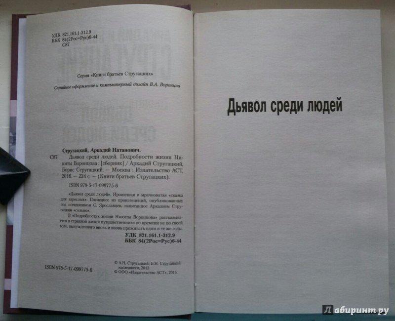 H книга дьявола аманара