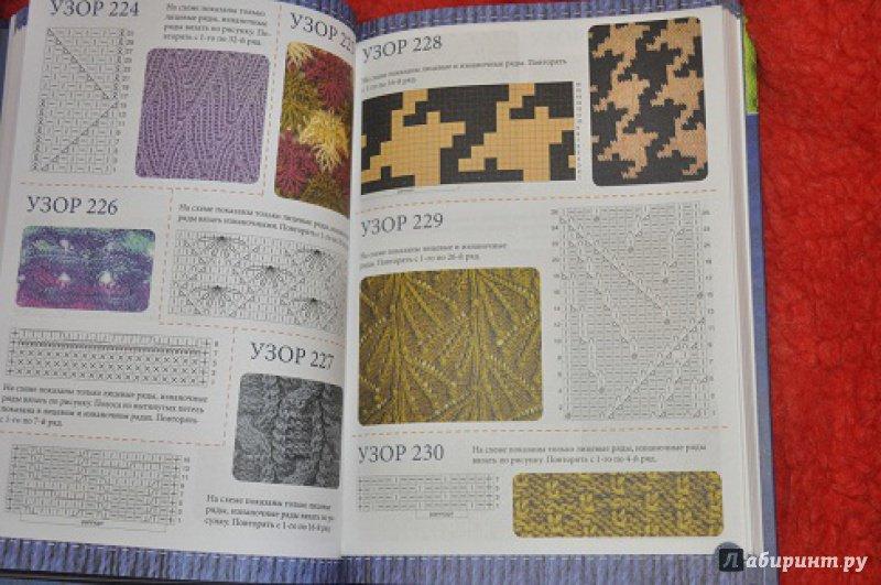 Узоры для вязания спицами и крючком 700 рисунков узоров и мотивов 94