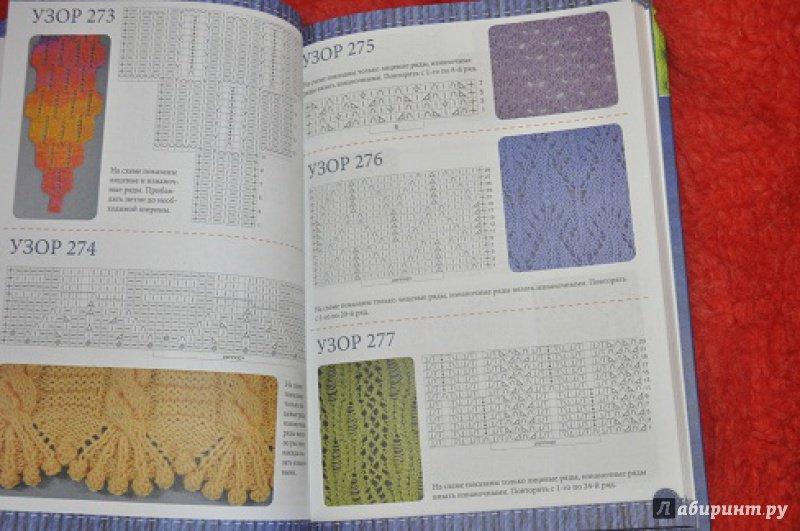 Узоры для вязания спицами и крючком 700 рисунков узоров и мотивов 95