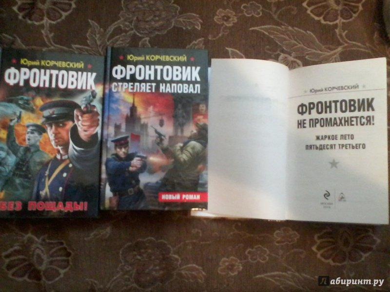 юрий григорьевич корчевский книги повторение