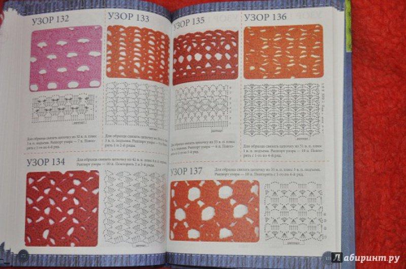 Узоры для вязания спицами и крючком 700 рисунков узоров и мотивов 76