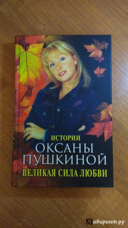 Книги оксаны пушкиной скачать бесплатно