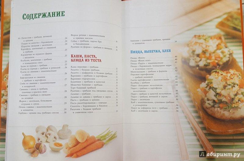 Наилучшие рецепты блюд