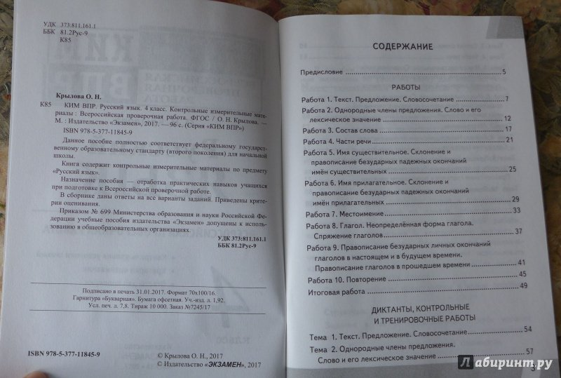 по кимах языку 4 класс русскому в гдз