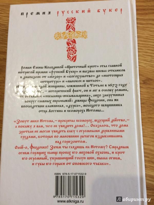 Иллюстрация 6 из 6 для Цветочный крест - Елена Колядина Лабиринт - книги. Источник: Катина Татьяна