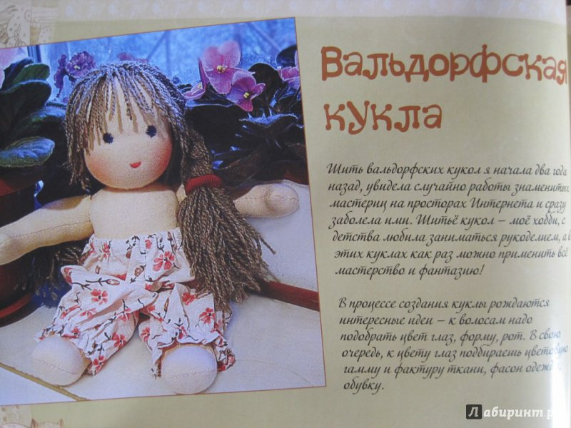 Кукла лялька своими руками 88