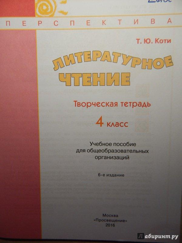 гдз по литературе творческая тетрадь 4 класс