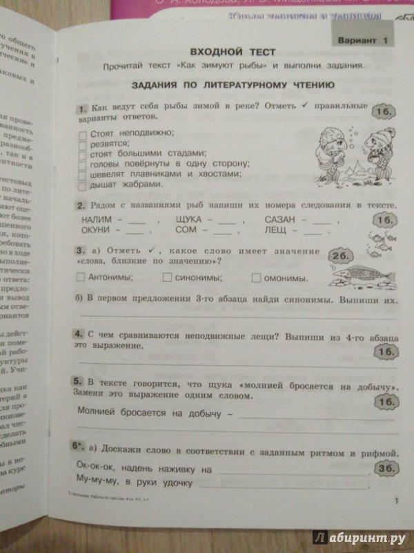 комплексные задания к текстам 2 класс решебник