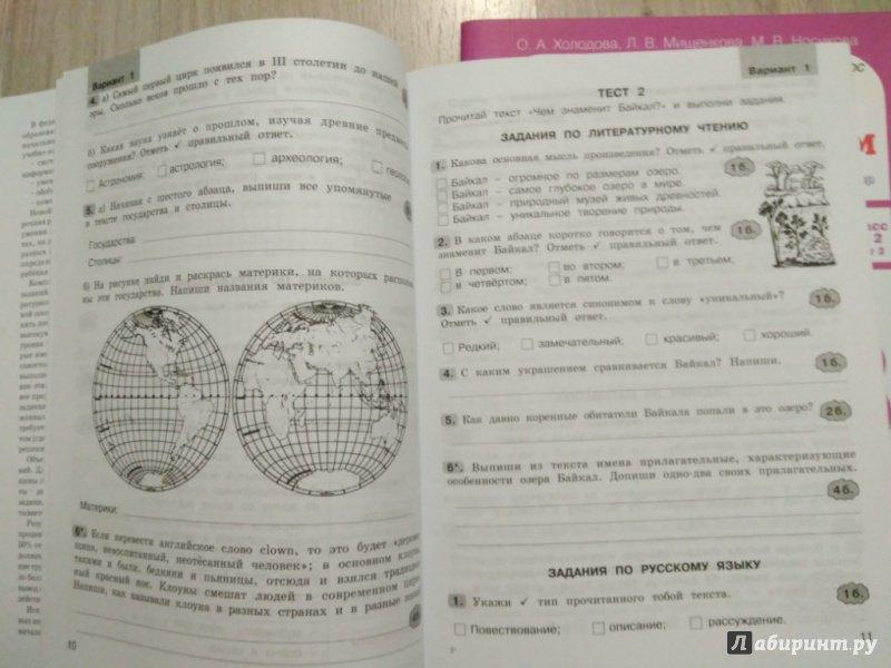 3 ответы холодова класс работы комплексные гдз