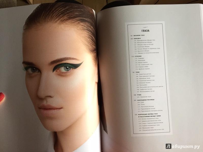 Елена крыгина макияж лабиринт