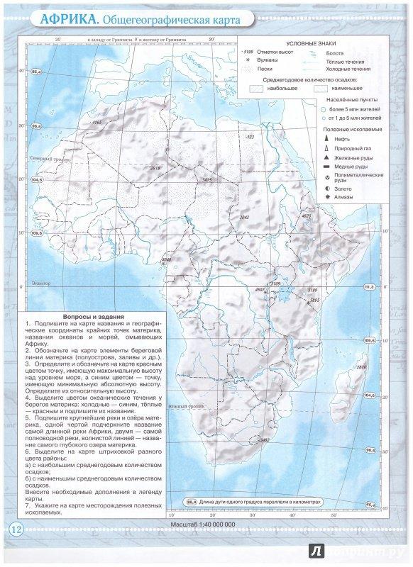 гдз по географии 7 класс контурная карта дрофа фгос 2018