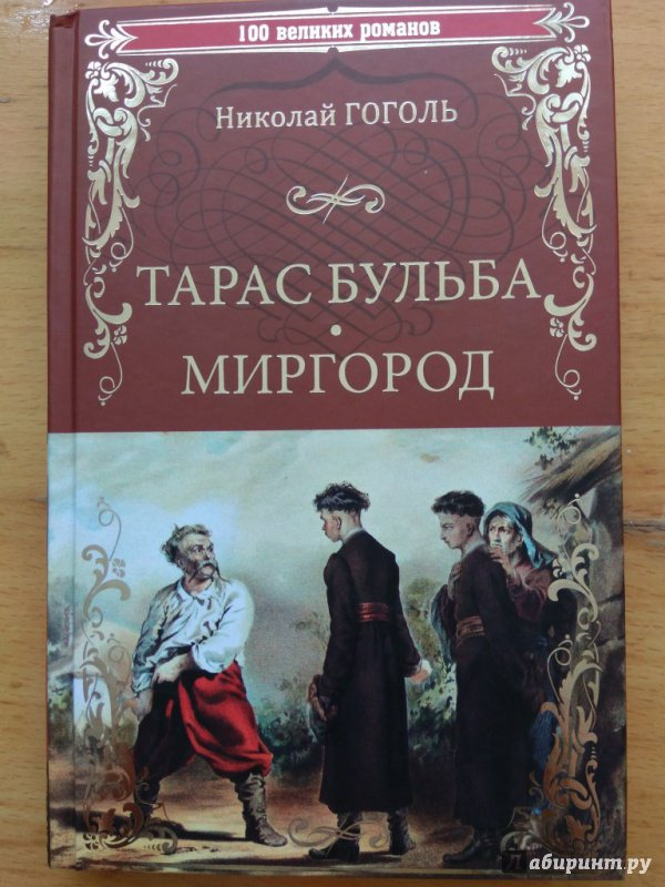 Гоголь николай васильевич книги скачать