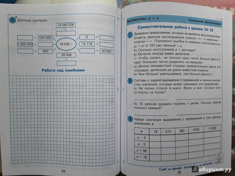 Математика самостоятельные и контрольные работы 8 класс ответы