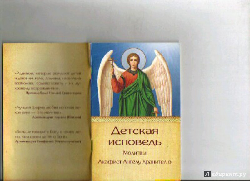 Молитвы к ангелу-хранителю акафист ангелу-хранителю
