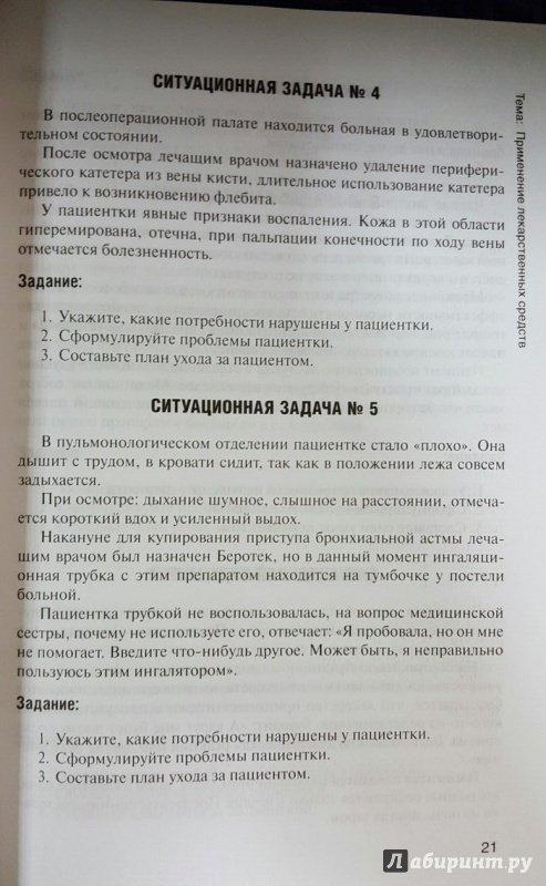 Как работать за конторкой. Рекомендации доктора Базарного - PDF