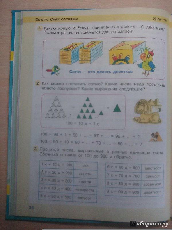 Задание готовое математика перспектива домашнее