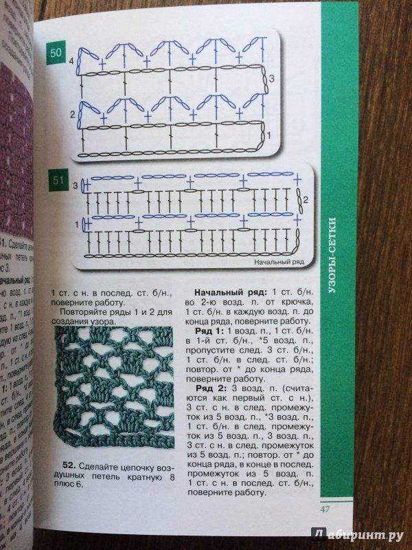 Волшебный клубок новые узоры для вязания крючком 62