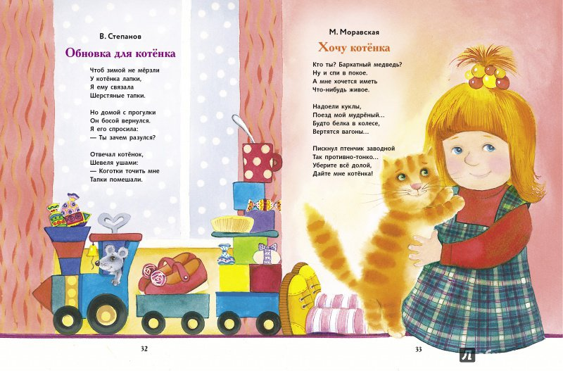 Стих о песенке для детей