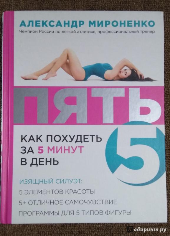 Как похудеть за пять дней на 2 кг