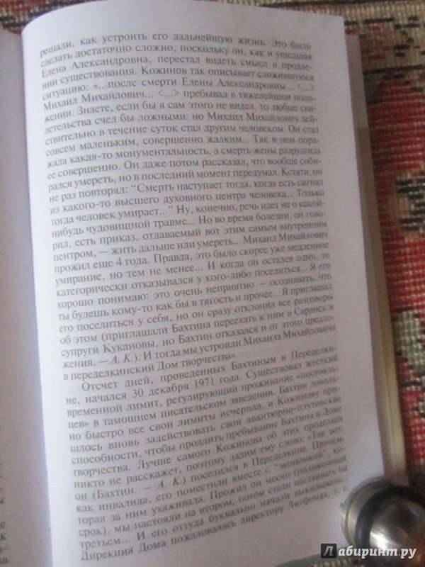 mikhail bakhtin work interpretation