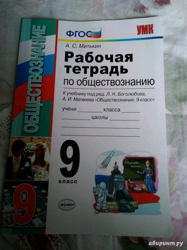гдз боголюбова 9 класс учебник