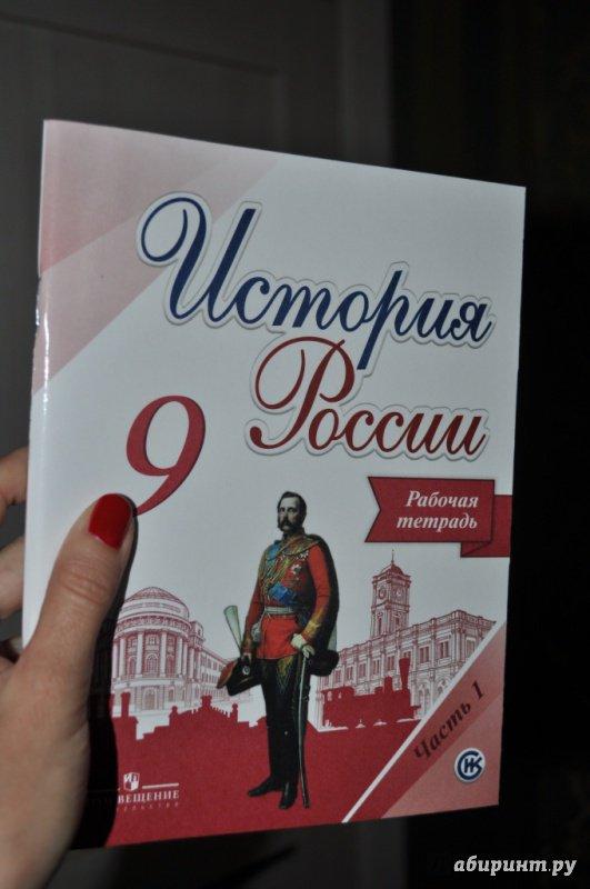 Гдз На Рабочие Тетради По Истории России 9 Класс 2 Часть