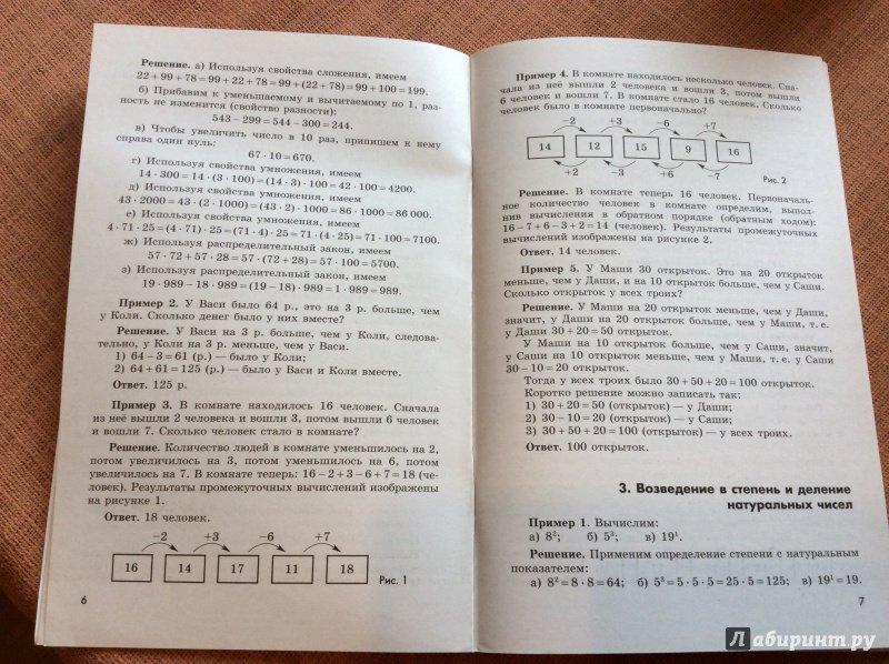 Ответы по математике 6 класс потапов дидактические материалы