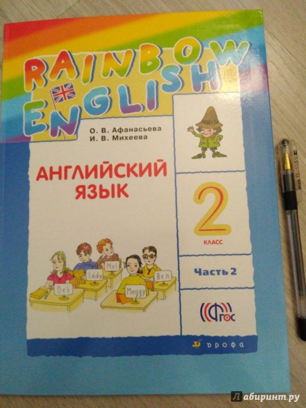 По михеева учебник часть языку 2 английскому афанасьева решебник 1 класс