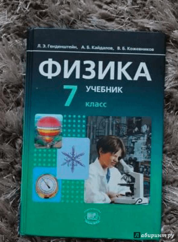 Генденштейн Кирик Гельфгат Физика 8 Класс Задачник
