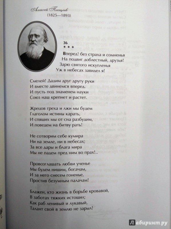 Стихи Алексея Плещеева - читать все на Стихи ПоэтаРу