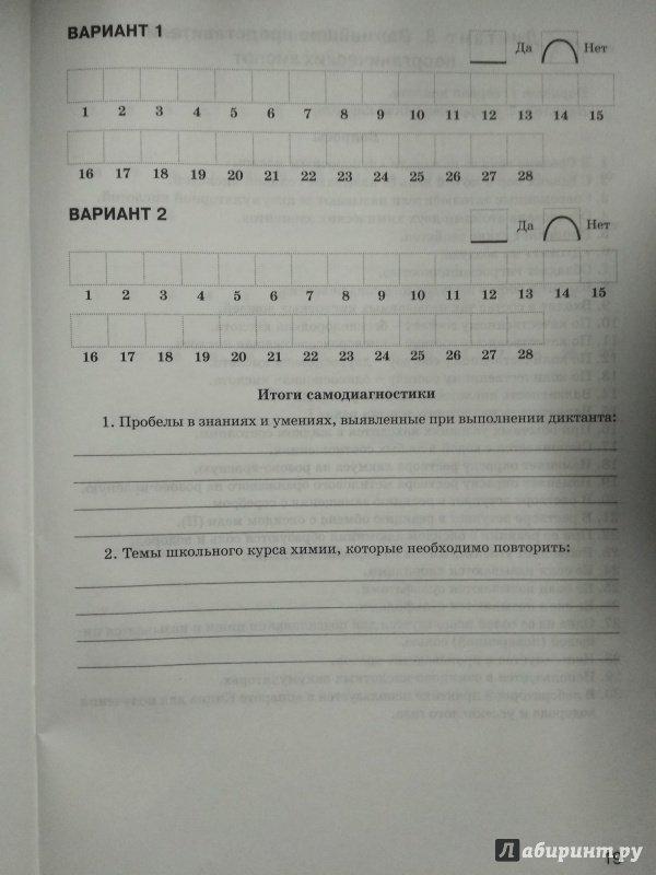 Гдз по химии 8 класс маршанова