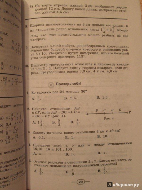 Дидактические материалы по математике 7 класс евстафьева ответы