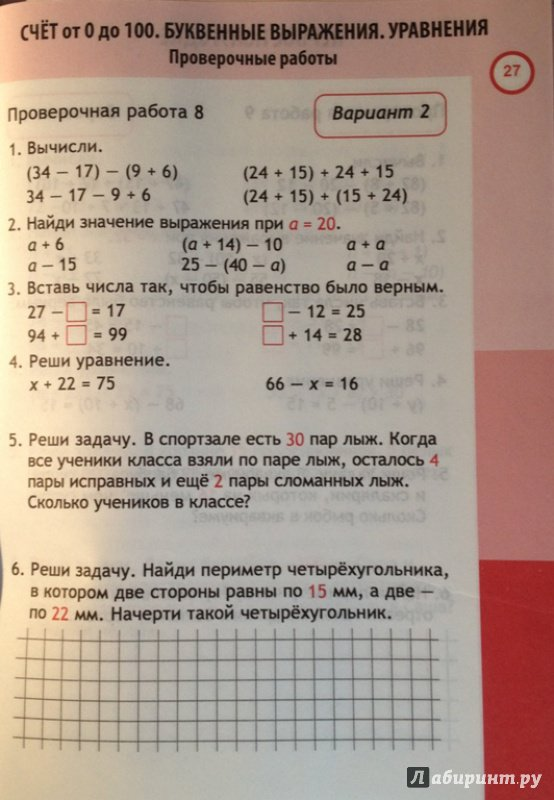 Итоговые контрольные работы математика 8 класс ответы