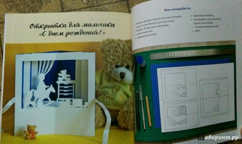 Книжный лабиринт открытки 90