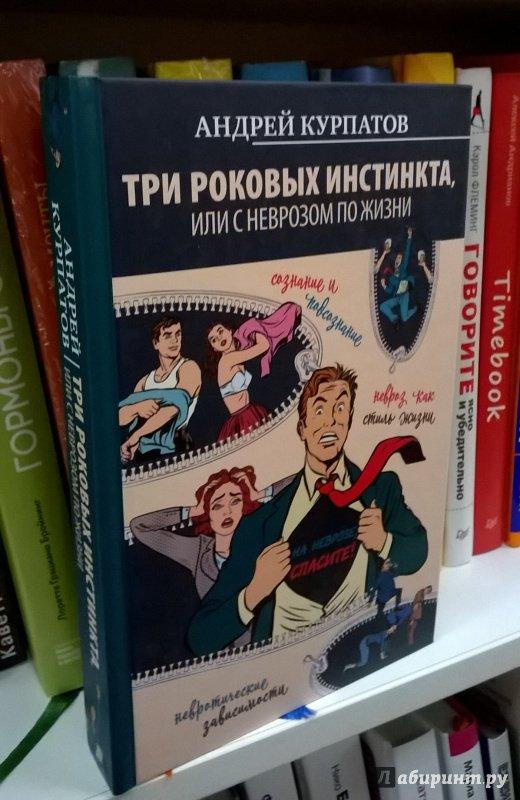 Читать онлайн автора Курпатов