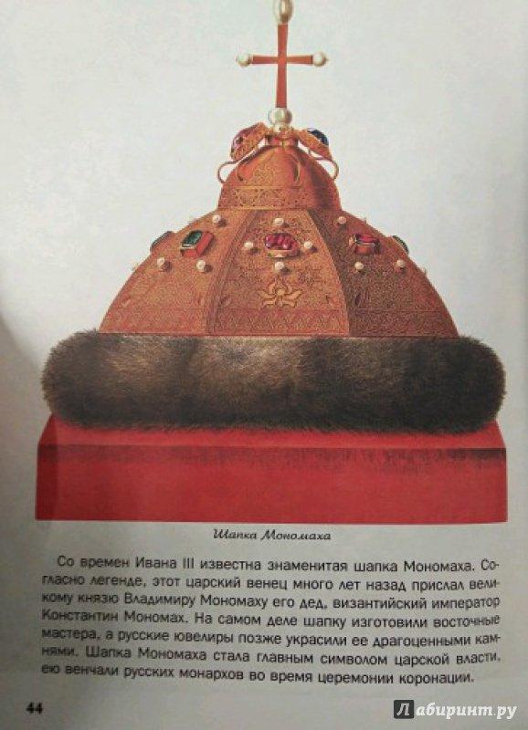 Имя византийского императора приславшего в подарок шапку мономаха
