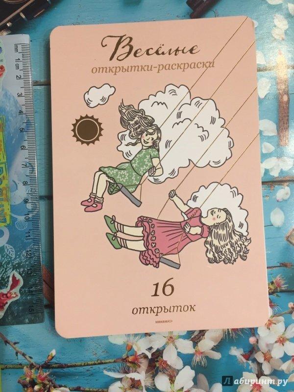 Книжный лабиринт открытки 15