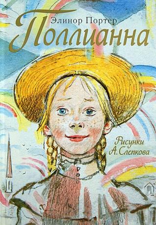 Матильда, Алиса, Пеппи <br />и другие героини детских книг