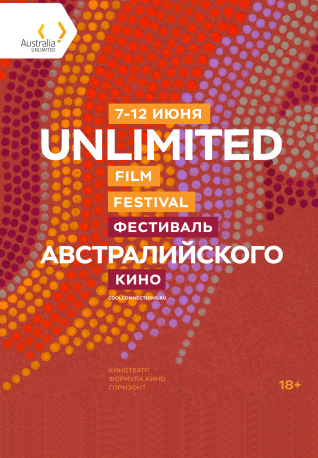 ������������ �����: Unlimited Film Festival, ����� ���� � ���������� ���������