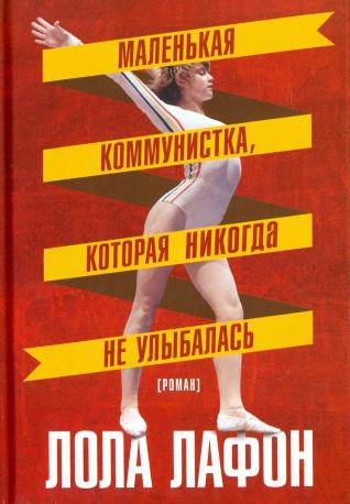 Ностальгия по эпохе:<br />«Маленькая коммунистка»<br />и еще четыре книги <br />о кумирах прошлого